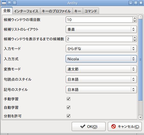 LinuxBean14.04を親指シフト(Nicola)化する_f0182936_21521044.png
