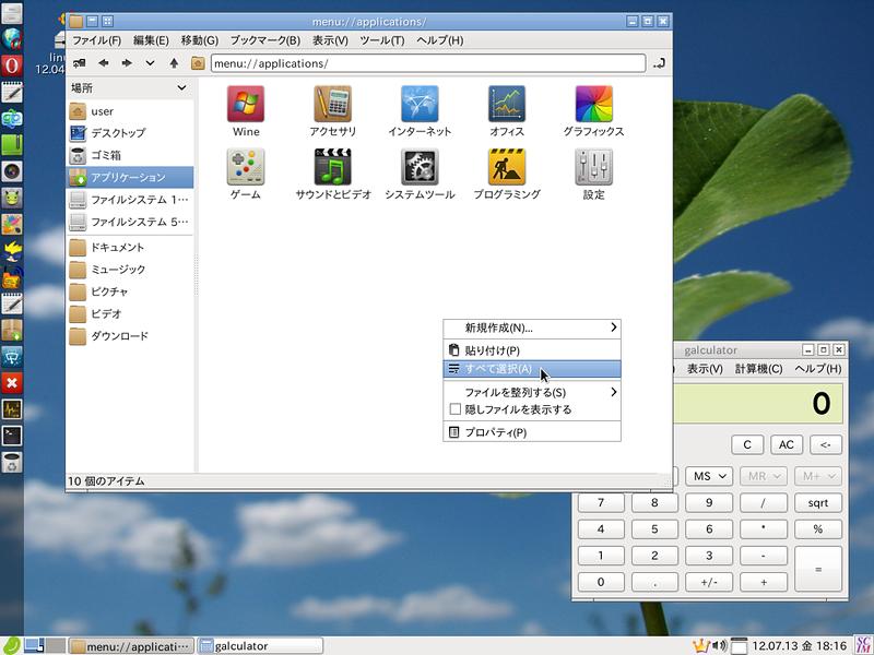 LinuxBean14.04を親指シフト(Nicola)化する_f0182936_22031338.png