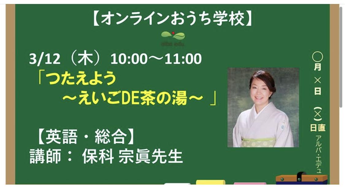 新型コロナ休校対応・オンライン授業のお知らせ_d0334837_10591924.jpeg