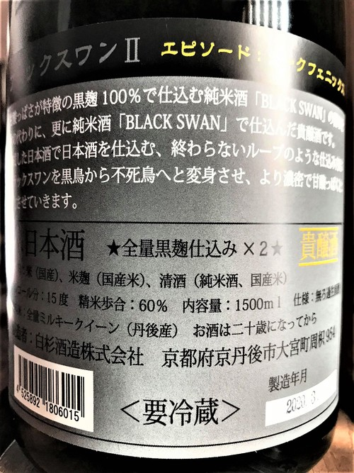【日本酒】白木久『BLACK SWAN Ⅱ』Episode The Dark Phoenix Milky Queen SPver 限定 令和1BY🆕 _e0173738_102114100.jpg