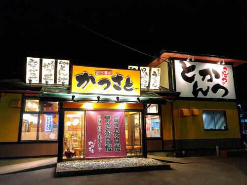 かつさと 高茶屋店_e0292546_03223553.jpg
