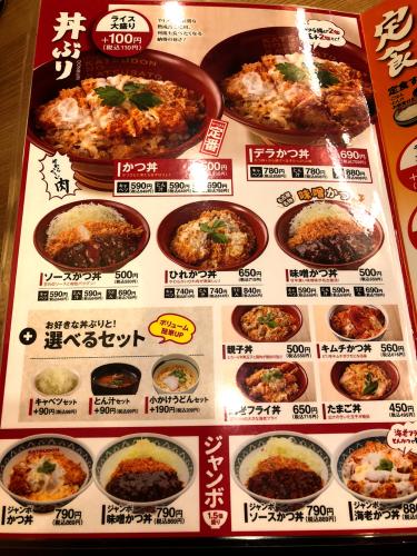 かつさと 高茶屋店_e0292546_03223737.jpg