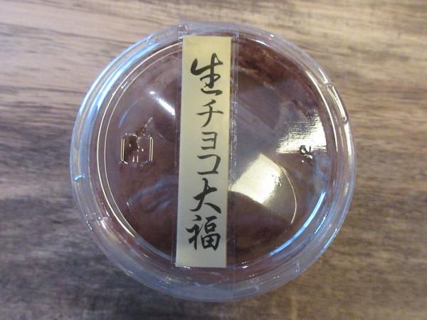 【シャトレーゼ】生チョコ大福カップ入_c0152767_17515792.jpg
