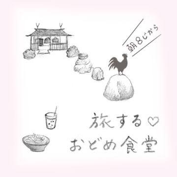 7 旅する♡おどめ食堂&いちご大福ワークショップ_e0259870_17241587.jpg