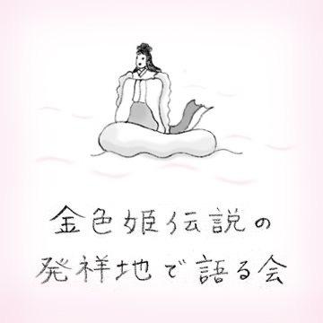 <<中止>> 10 金色姫伝説の発祥地で語る会_e0259870_17242309.jpg