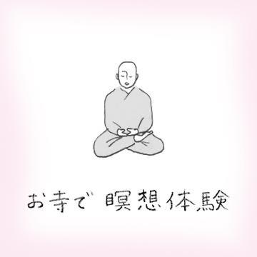 12 お寺で瞑想体験 _e0259870_17243538.jpg