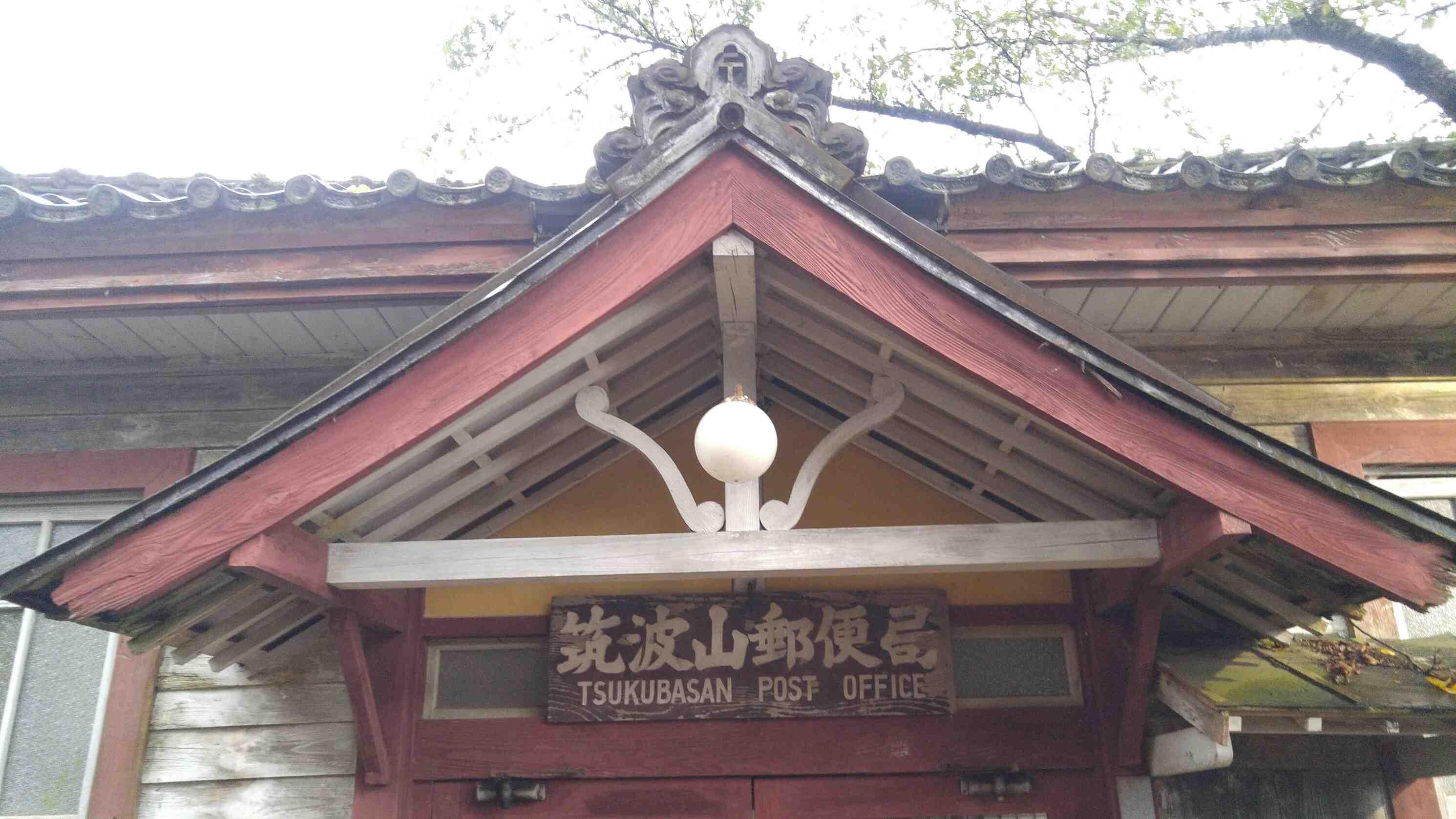 2 旧筑波山郵便局 春のふみの日_e0259870_17485972.jpg