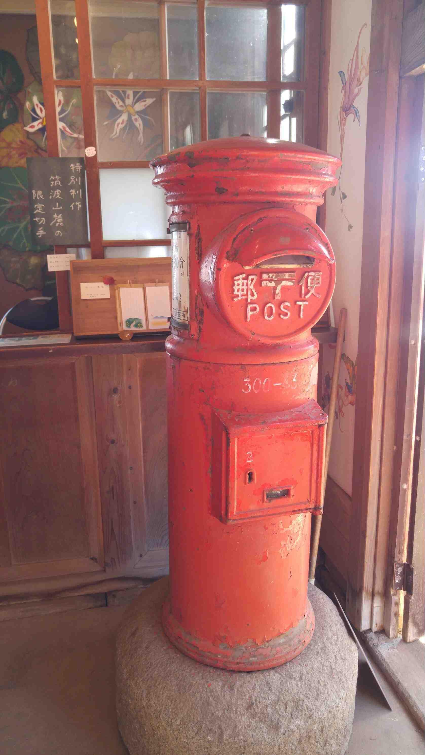 2 旧筑波山郵便局 春のふみの日_e0259870_17490767.jpg