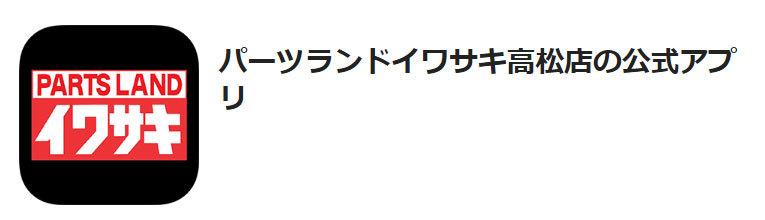 パーツランドイワサキ公式アプリ!!_b0163075_09075827.jpg