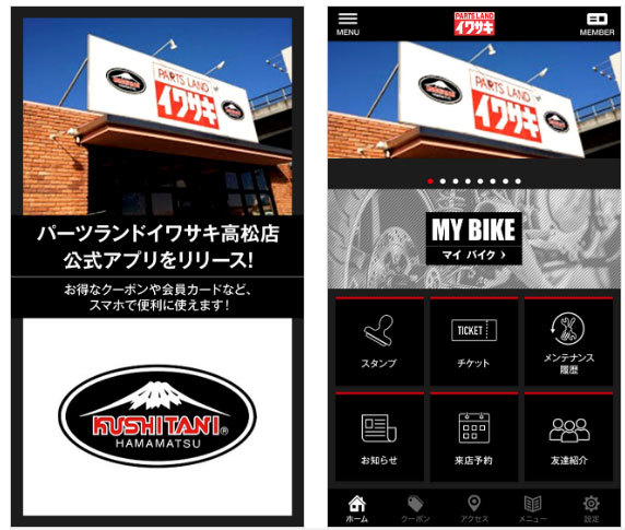 パーツランドイワサキ公式アプリ!!_b0163075_09082023.jpg