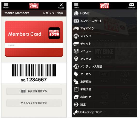 パーツランドイワサキ公式アプリ!!_b0163075_09083392.jpg