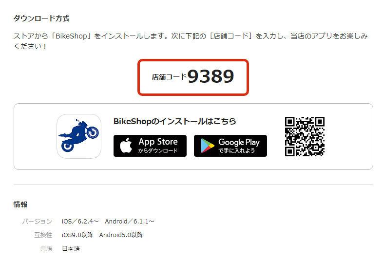 パーツランドイワサキ公式アプリ!!_b0163075_09084678.jpg