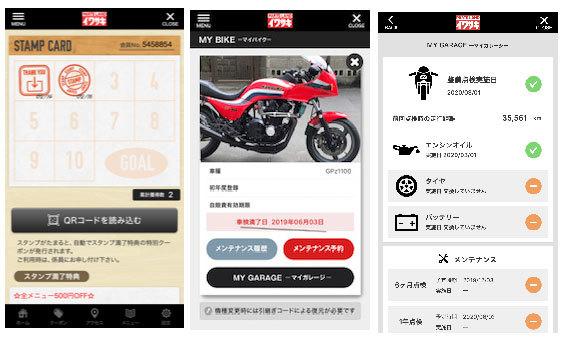 パーツランドイワサキ公式アプリ!!_b0163075_09234441.jpg