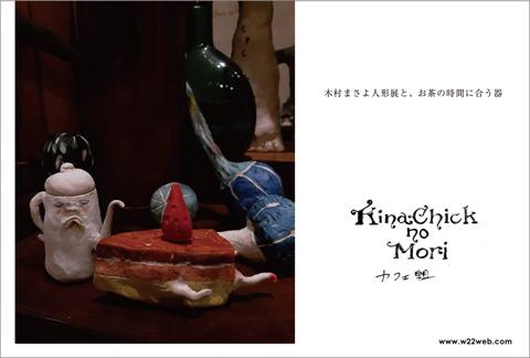 Kinachick no Mori ~カフェ組~_b0322280_17270890.jpg