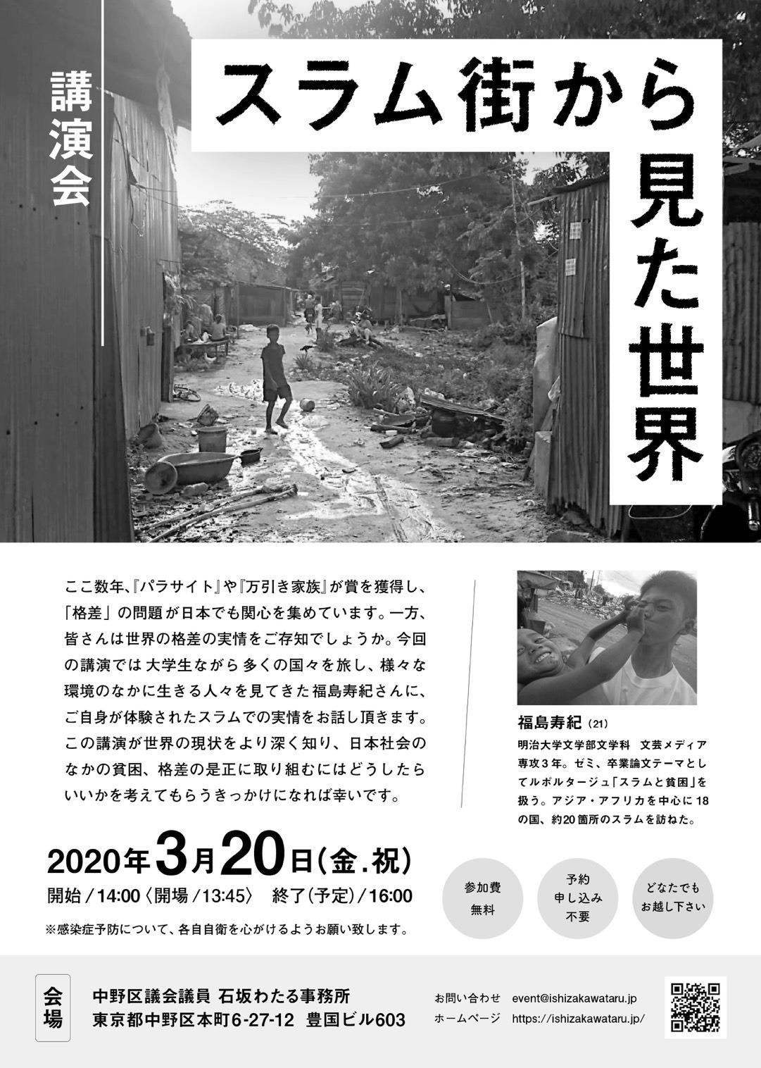 【学習会開催のお知らせ】 『スラム街から見た世界』_f0121982_18422822.jpg