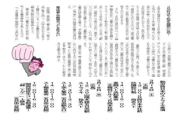 本部情報259号~3・14ダイヤ改悪反対 全面外注化許すな 20春闘勝利・スト決行へ_d0155415_21183193.jpg