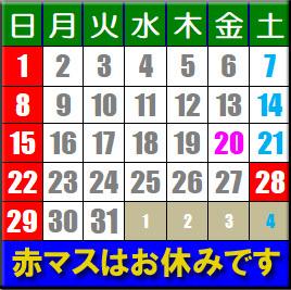 3月営業カレンダー更新_d0067418_12102947.jpg