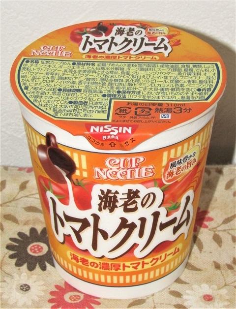 カップヌードル 海老のトマトクリーム2020~延ばすのも嫌なので。。_b0081121_06145831.jpg