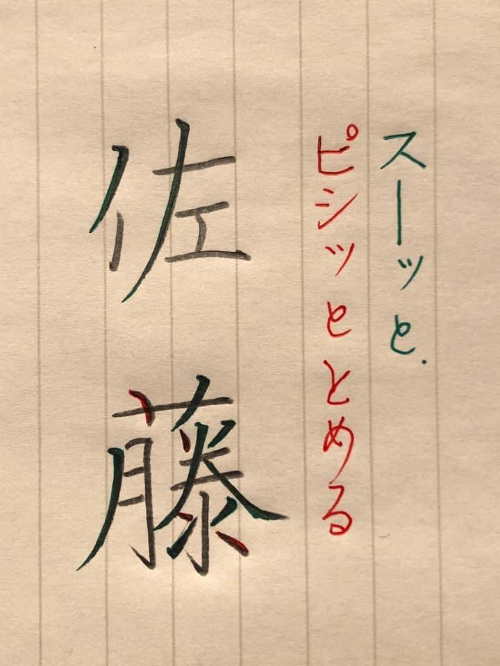 ''佐藤''を美しく見せるコツ_e0197227_15532014.jpg
