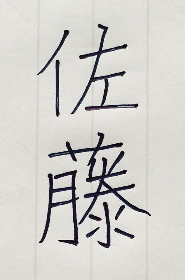 ''佐藤''を美しく見せるコツ_e0197227_15532119.jpg