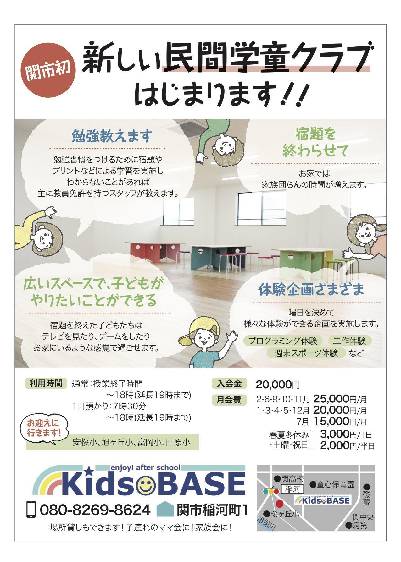 緊急オープン!関市初の民間学童クラブが、前倒してスタートします!_a0026530_17214382.jpg