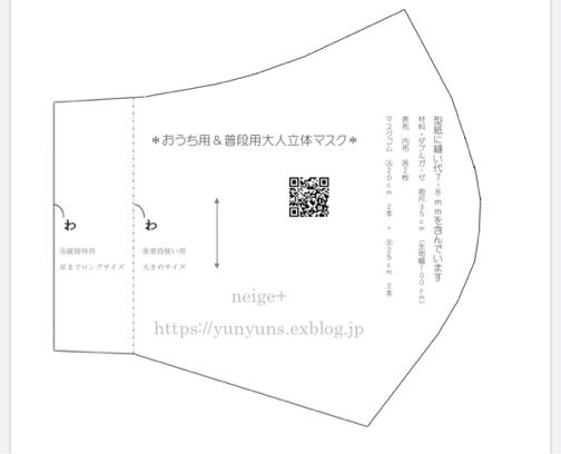 大きめサイズの普段用大人立体マスクの型紙を追加しました♪_f0023333_22415966.jpg