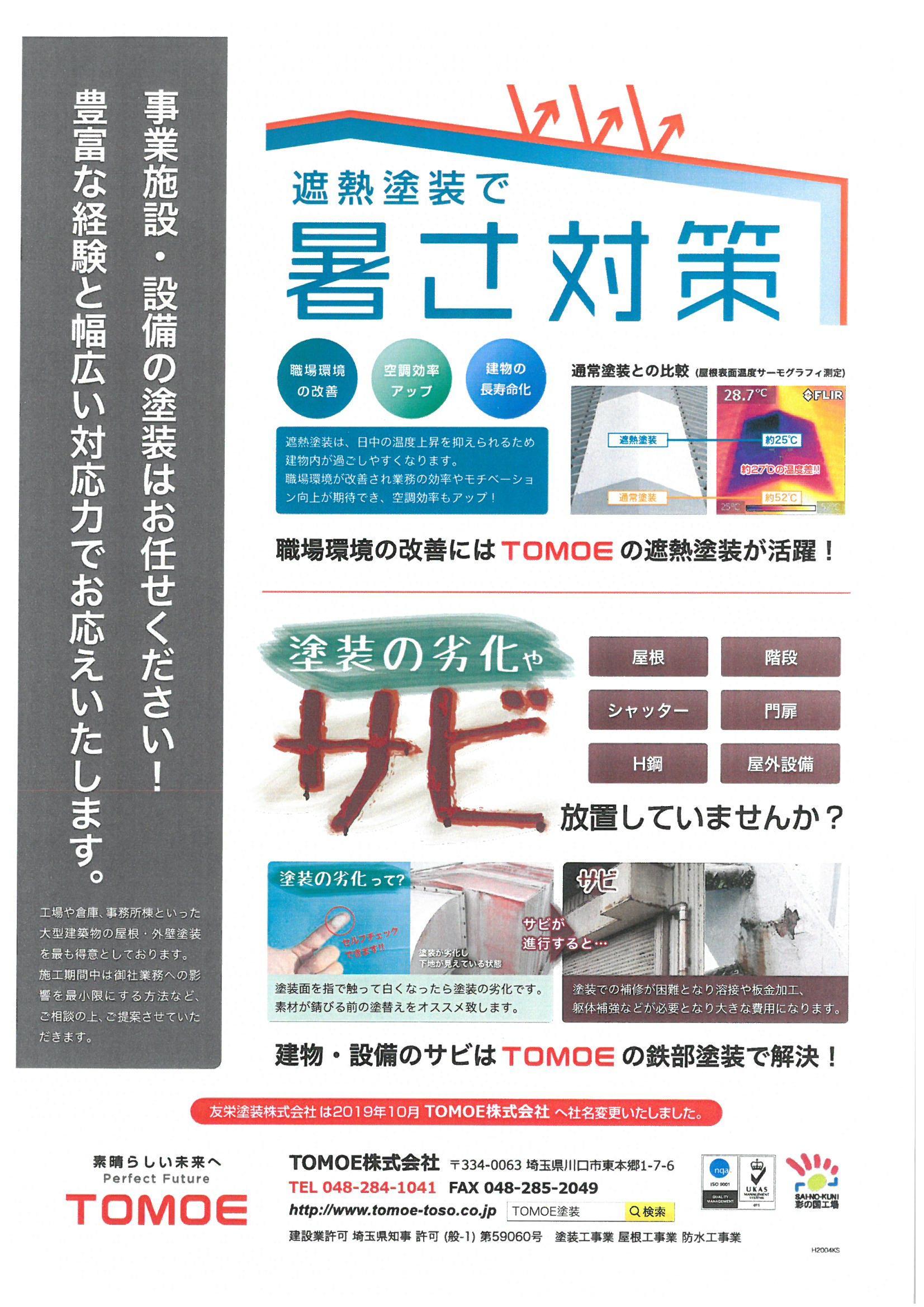 広告チラシ6_e0164638_08215199.jpg