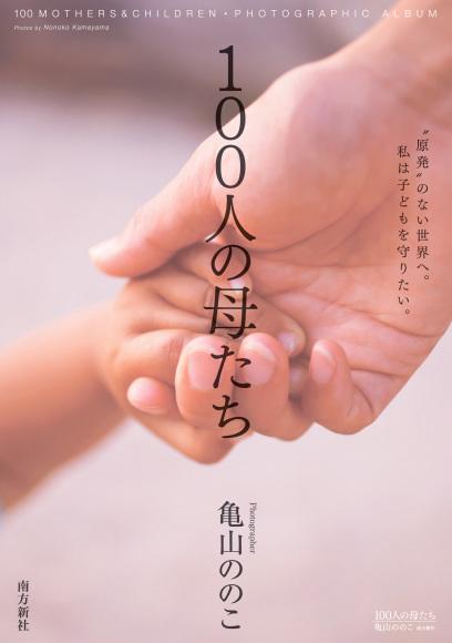 100 Madri 「100人の母たち」- 亀山ののこ   3.11 ~ 3.21 at SPAZIO_a0281139_14435584.jpg