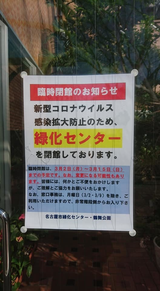 鶴舞公園へ行ってきました♪_f0373339_15130310.jpg