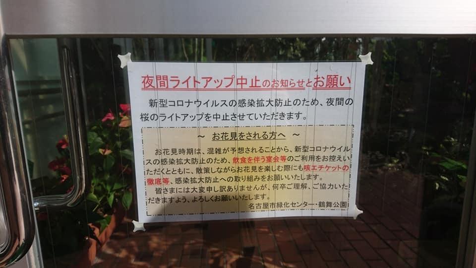 鶴舞公園へ行ってきました♪_f0373339_15130352.jpg
