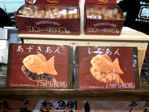 日本一たい焼き 鈴鹿インター店_e0292546_23323569.jpg