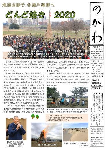 喜多見、宇奈根、鎌田のミニコミ紙「のがわ」でご紹介いただきました_c0120851_20343892.jpg