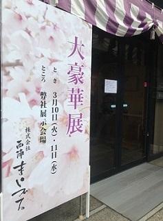 商品紹介・杉村お花帯を格子の大島とアリスコーデ。_f0181251_17240492.jpg