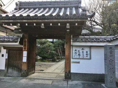 京都・奈良 冬の旅\'20 その4_e0326953_21385505.jpg