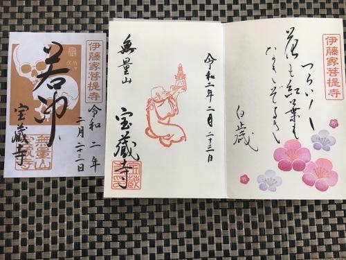 京都・奈良 冬の旅\'20 その4_e0326953_23242871.jpeg