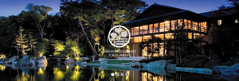 観仙楼 ガーデンレストラン徳川園_c0112559_08114779.jpg