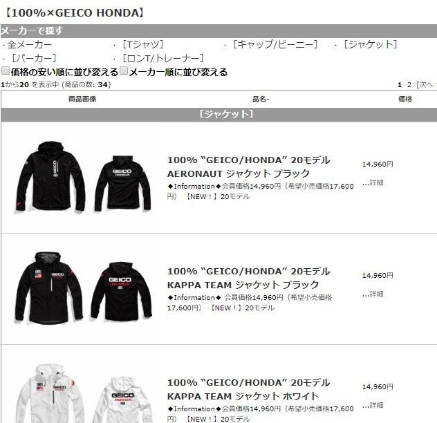 GEICO HONDA アパレル 新作_f0062361_18492046.jpg