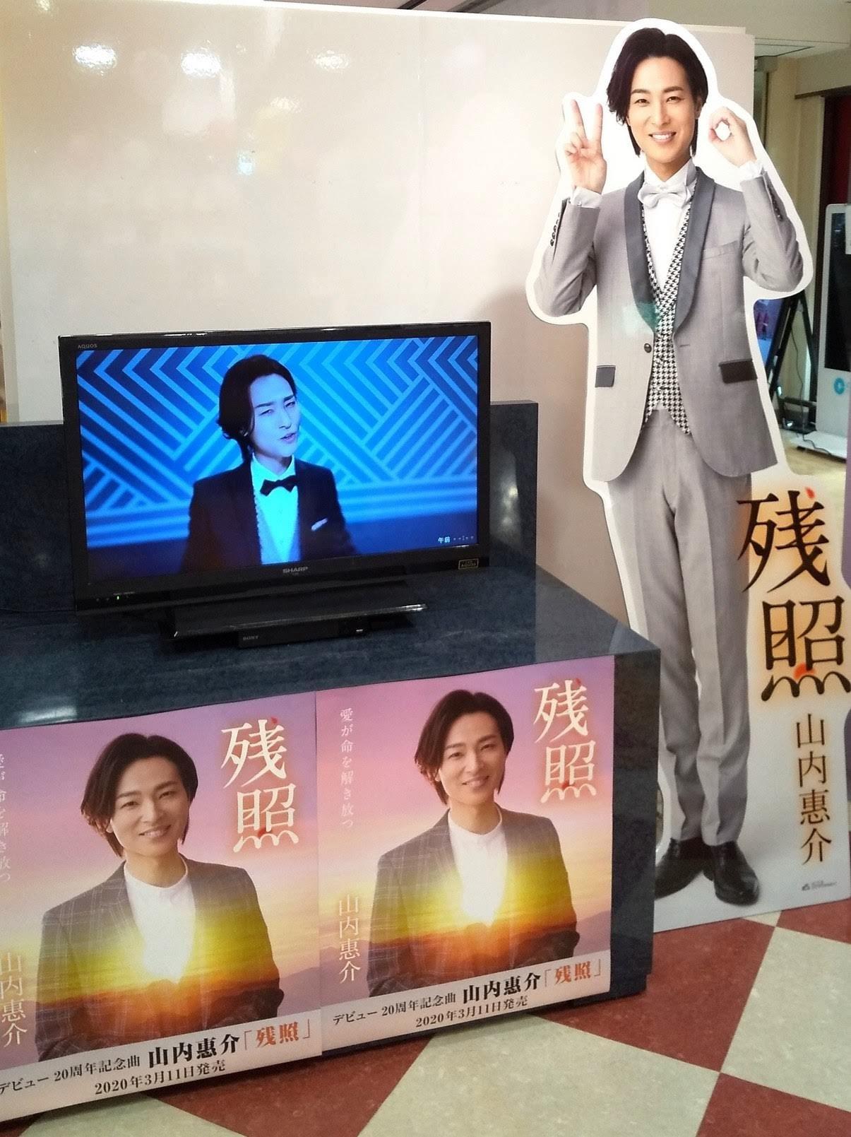 山内惠介スケジュール2020