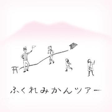 A ふくれみかんツアー_e0259870_07222599.jpeg