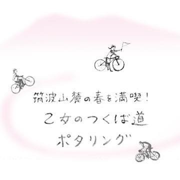 C 筑波山麓の春を満喫!乙女のつくば道ポタリング_e0259870_07242291.jpeg