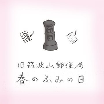 2 旧筑波山郵便局 春のふみの日_e0259870_07274816.jpeg