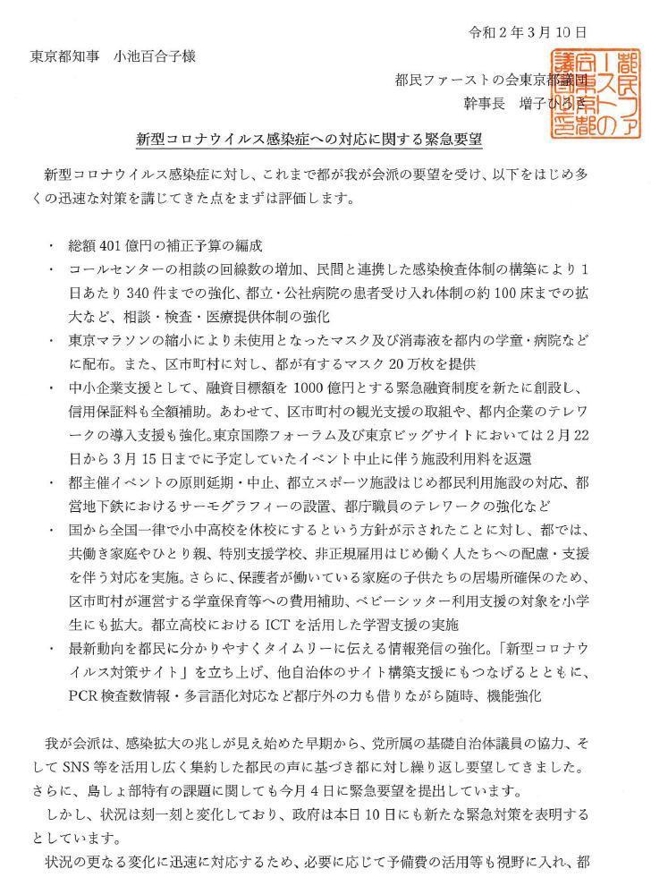 新型コロナウイルス感染症への対応に関する緊急要望_f0059673_18524720.jpg