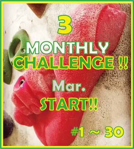 3月マンスリー更新!!_d0246875_13565016.png