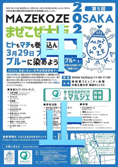 世界自閉症啓発デーイベント「まぜこぜ大阪」は中止になりましたが…_a0277483_23162564.jpeg
