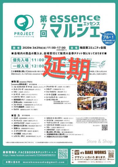 世界自閉症啓発デーイベント「まぜこぜ大阪」は中止になりましたが…_a0277483_23170313.jpeg