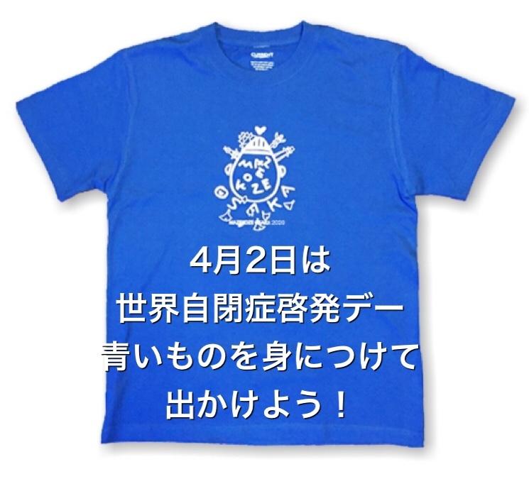 世界自閉症啓発デーイベント「まぜこぜ大阪」は中止になりましたが…_a0277483_23193615.jpeg