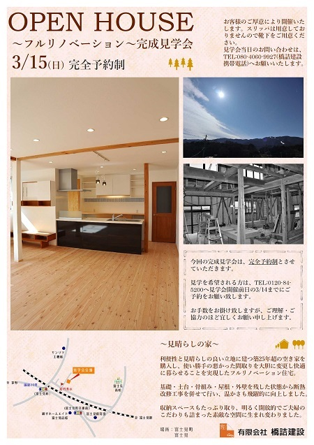 『OPEN HOUSE』 ~見晴らしの家~_f0147585_11133595.jpg
