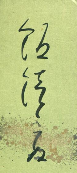 俳句短冊二点_f0307792_20341263.jpg