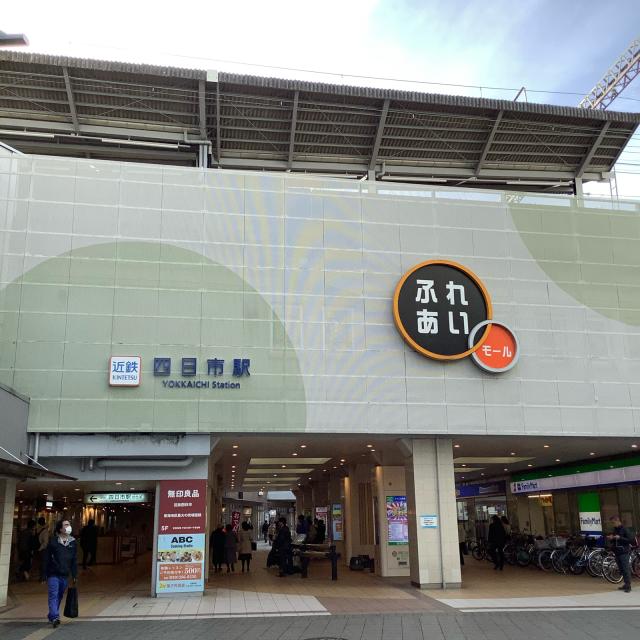 近鉄四日市駅界隈をお散歩_a0334793_16332004.jpg