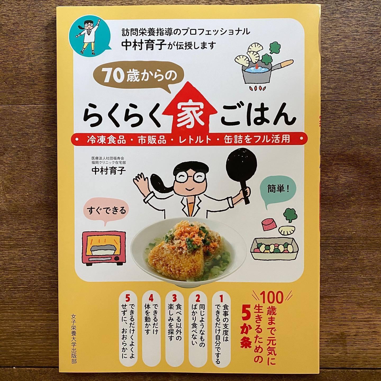 中村育子さんの『70歳からのらくらく家ごはん』が発売されました_d0122797_00343988.jpg